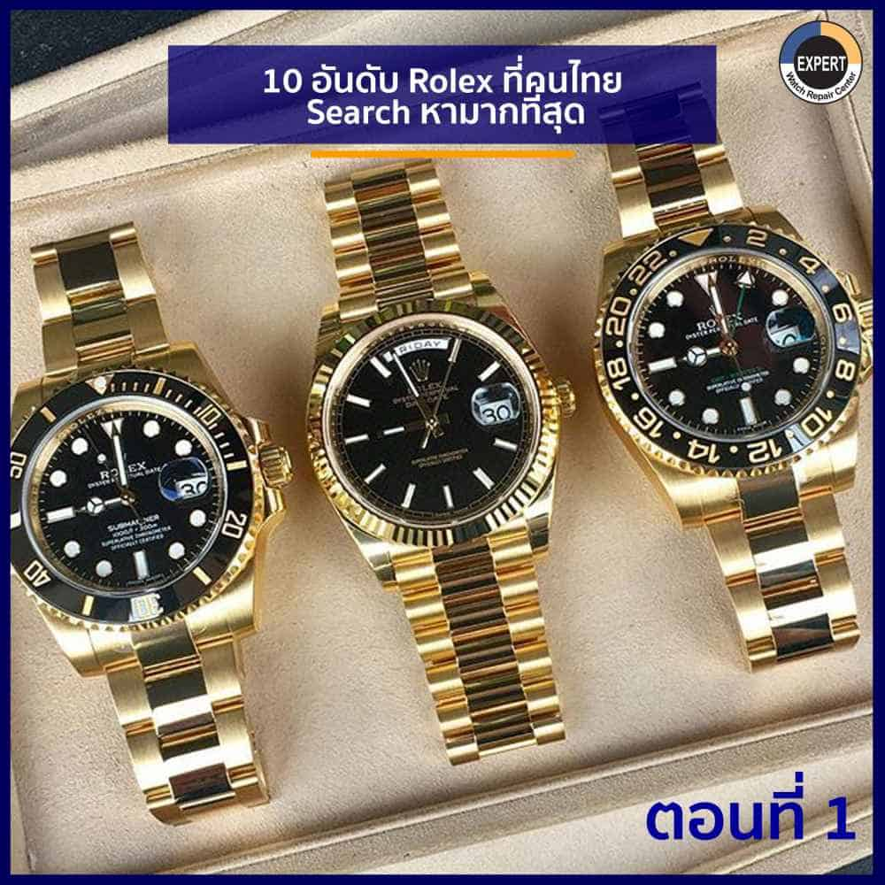 Xnumx, the most popular Rolex models in Thailand