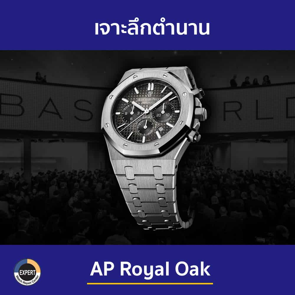 Delve into Audemars Piguet Royal Oak, one of the world's leading watches.