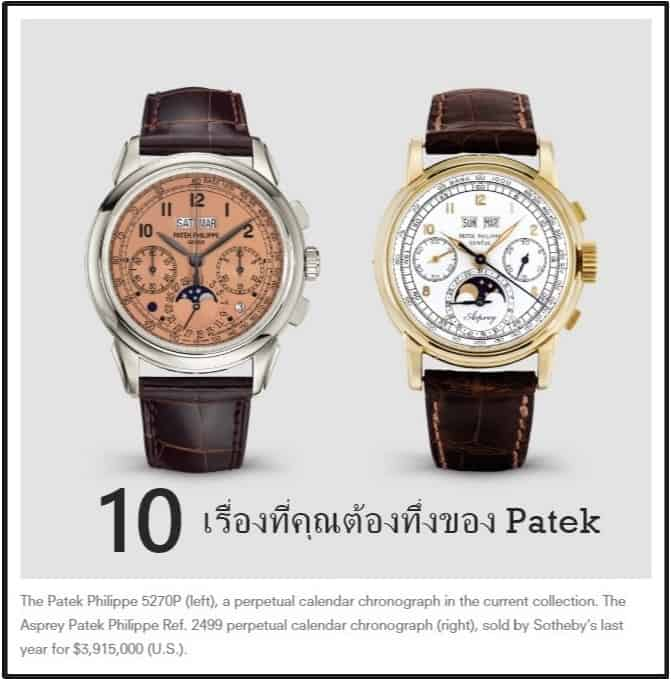 10 A Patek Philippe Story You Might Not Know